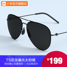 Xiaomi official flagship store sunglasses sunglasses new men driving driver glasses tide mirror