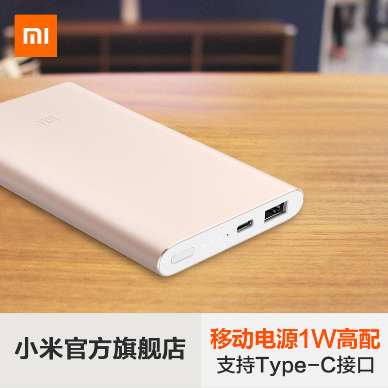 Millet Charging Po Mobile Power Supply 10000 mA High Matching Edition Ultra-thin Portable Charging Po Bidirectional Fast Charging Metal