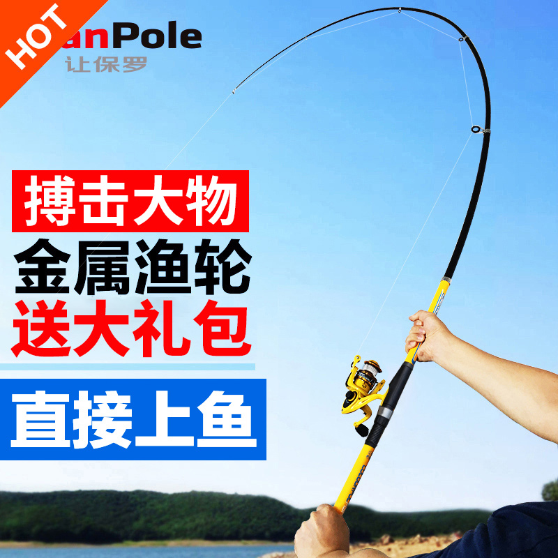 Let Paul's pole set with fishing gear for rod throwing, rod throwing, rod throwing, rod throwing, rod throwing and rod wheel