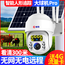 4g solar monitor camera outdoor HD night vision outdoors without internet wifi mobile remote home