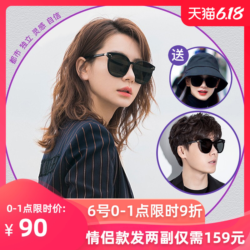GM sunglasses sunglasses women 2020 new fashion men ins Qi Wei same big face thin polarized glasses UV protection