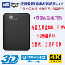WD Western E Element Usb3.02.5 inch 2T Mobile Hard Disk 4K 3D HD Blue-ray Disc Panoramic Sound