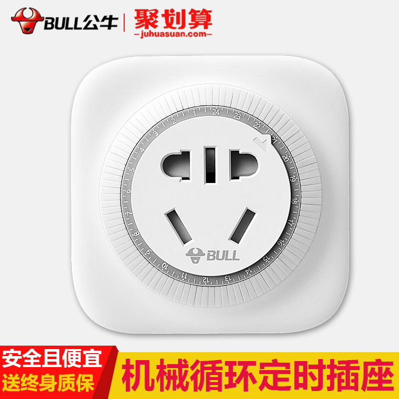 Bull timer switch socket kitchen smart appointment mechanical cycle reminder home battery car charging