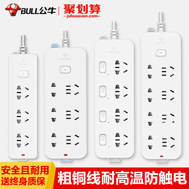Bull socket plug strip board line home porous power supply terminal board 5/6/10 plug multi-function tow board