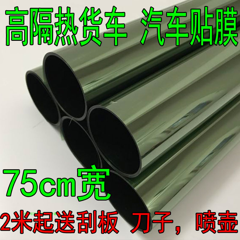 Automobile glass film rear heat insulation sunscreen film explosion-proof film automobile film heat insulation film truck window heat insulation film