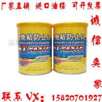 FUKKOL HT PASTE sintering prevention PASTE mold inclined top non-carbonization anti-wear PASTE high temperature white oil