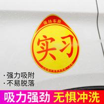 Novice reflective magnetic suction internship internship the driver car articles of car interior car stickers decoration