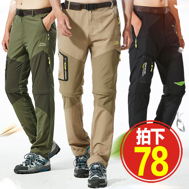 Outdoor quick-drying trousers, men's thin, large size, removable, two-section trousers, waterproof, breathable, fat man and mountaineering trousers