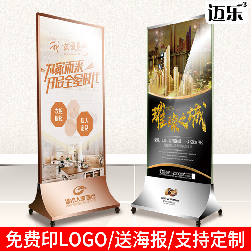 Li display shelf billboard poster glass points to the sign Yirabao water plate KT board shelf floor-to-ceiling