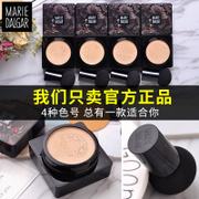 Air Mary de Jia CC liquid foundation makeup Cream Concealer lasting moisturizing BB Cream nude make-up replenishment isolated small mushrooms