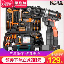 Kemaisi household electric drill electric hand tool set hardware electrician special maintenance multi-function toolbox woodworking