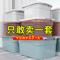 Storage box plastic storage box with lid home storage box toy clothes finishing box god dormitory box