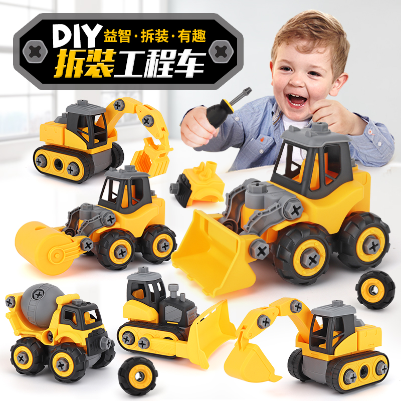 Children's Engineering Vehicle Toy Small Removable Screw Disassembly Unit Assembling Vehicle IQ Boys 3-4-6 Years Old