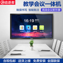 Chaser 55 65 75 86 inch smart conference All tablet multimedia kindergarten teaching e-whiteboard wall-mounted touch screen interactive cast screen TV classroom blackboard