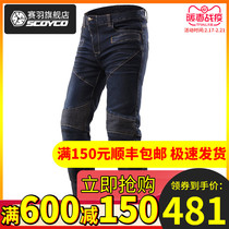 Race feather SCOYCO motorcycle riding pants anti-drop pants motorcycle pants jeans mens Knight racing pants straight spring summer