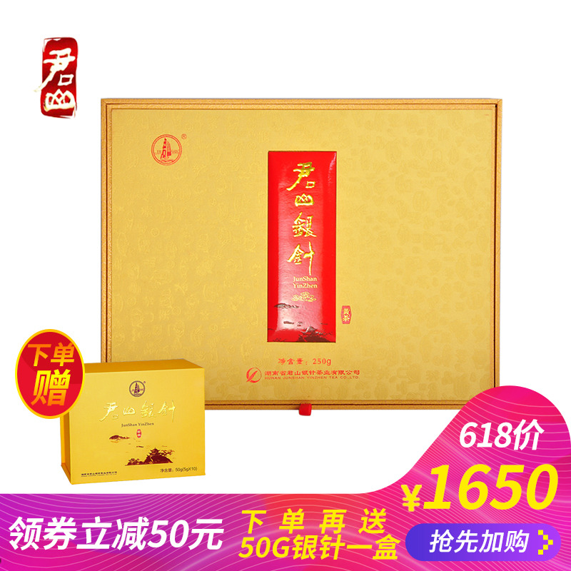 Mingqian New Tea Junshan Silver Tea Gift Box Yellow Tea Yellow Bud Gift Box Hunan Tea 250g