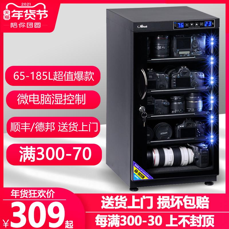 Bay Aibao 85 100 160 185 liter electronic moisture-proof box stamp single-eye camera lens camera lens photo drying cabinet