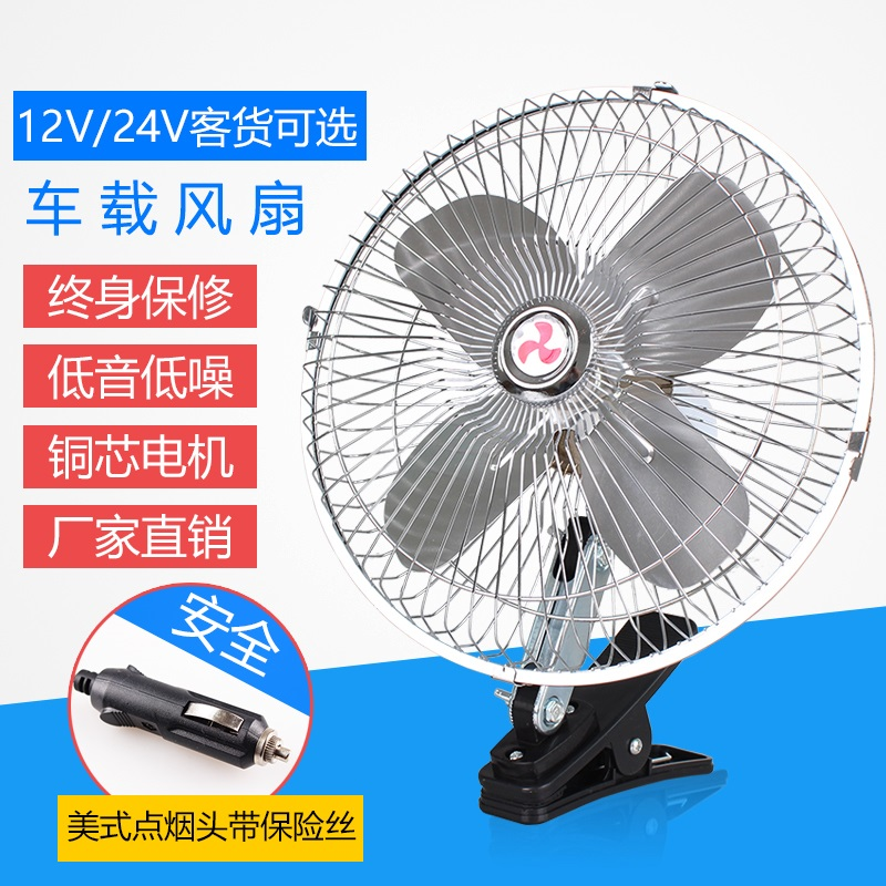 Car fan 12v 24vv car with small electric fan big truck air conditioning big wind powerful cooling shaking head