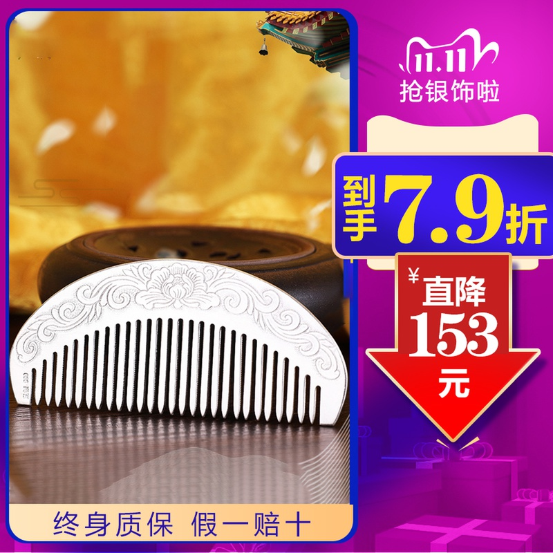 Silver comb 999 pure silver snowflake silver foot silver scrape edible pure silver comb to send the mother to his girlfriend