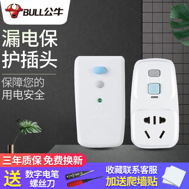 Bull leakage protection plug 16A high power air conditioning water heater home wireless leakproof converter socket