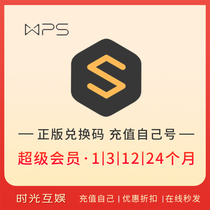 WPS Super membership card WPS yuan 30 days Month card 1 year card WPSVIP rice husk membership template Exchange Code