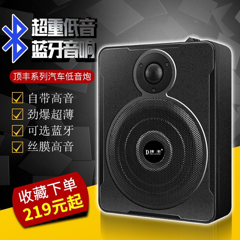 Car subwoofer, top Feng 8 inch car ultra-thin subwoofer 12v with amplifier car audio conversion 10 inch subwoofer