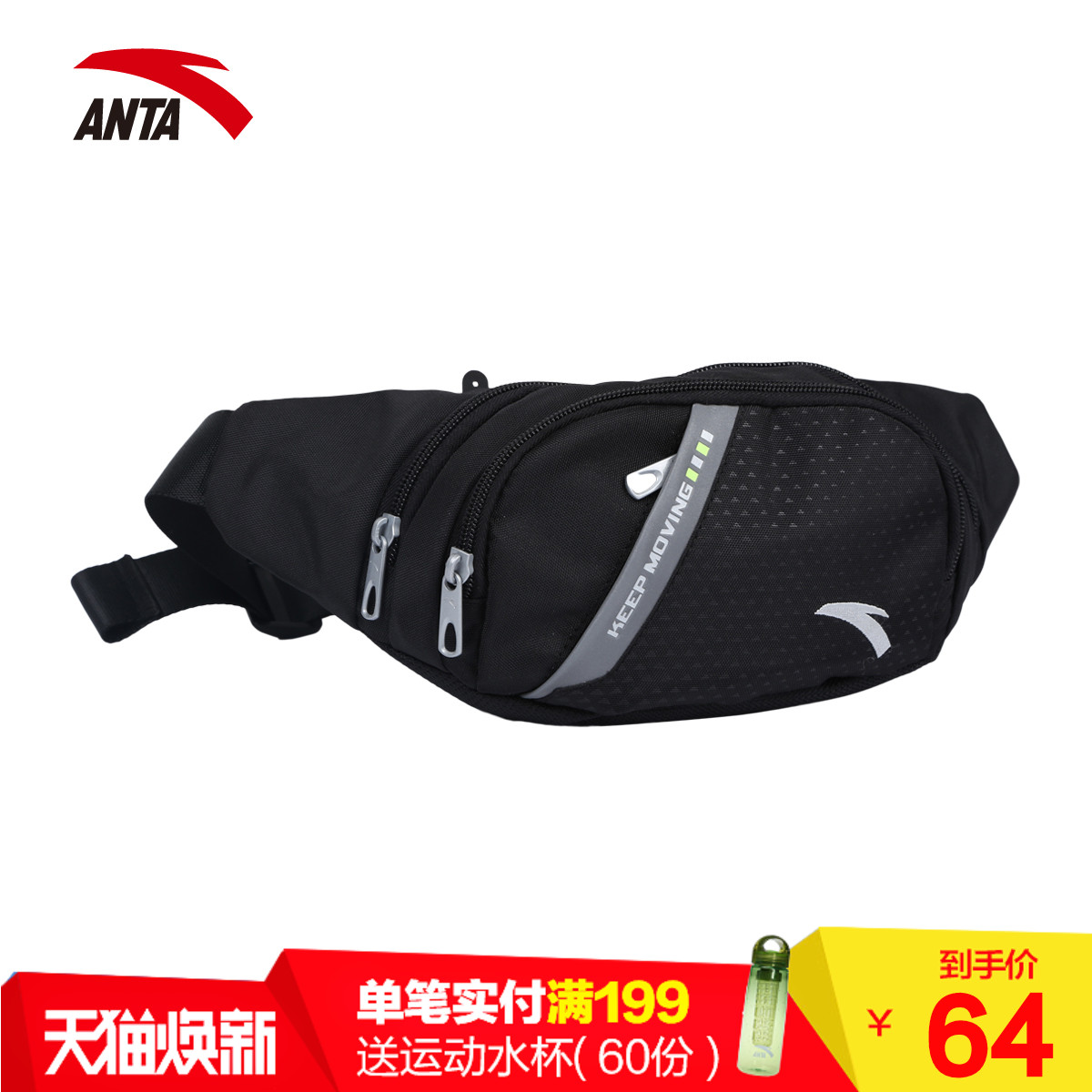 Anta official flagship store Genuine sports pockets Male outdoor running mobile phone bag Multi-function Messenger chest bag