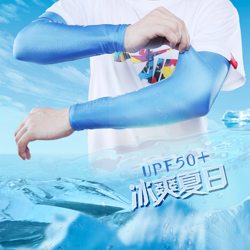 Sports tourism summer bicycle outdoor sun protection riding sleeve armor set ice sleeve men and women equipment