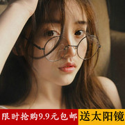 The retro round glasses frame Korean tidal flat mirror round frame radiation and eye myopia glasses