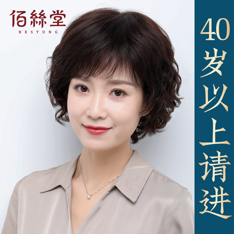 Wig female short hair mother wig female full headgear middle-aged and elderly real hair fashion round face eversion short curly hair cover