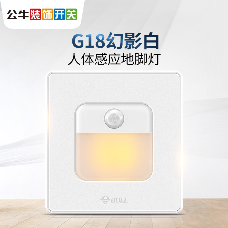 Bull type 86 concealed human body induction foot light G18 borderless home corridor embedded wall foot indicator