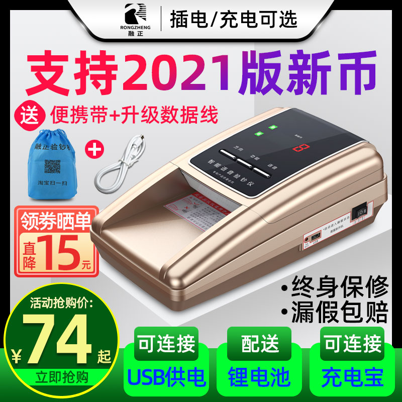 (Prise en charge de l'ancienne version de la nouvelle monnaie 2020) la petite caisse enregistreuse commerciale portative Purple Light Home Mini Counting Machine nouvelle version du PMB charge smart voice checker