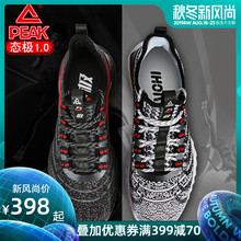 Pick-style extreme 1.0 plus running shoes Mandarin duck couple TAICHI shock-relief large-size running shoes Men x breathable leisure shoes