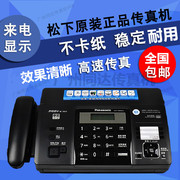 The new national KX-FT872/876CN ordinary thermal paper fax machine Chinese display automatically receives the packet mail