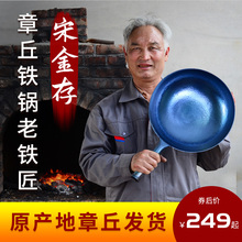 Authentic Zhangqiu iron pot official flagship household hand-made frying pan is not sticky. The pot is forged by hand and has no coating by hand