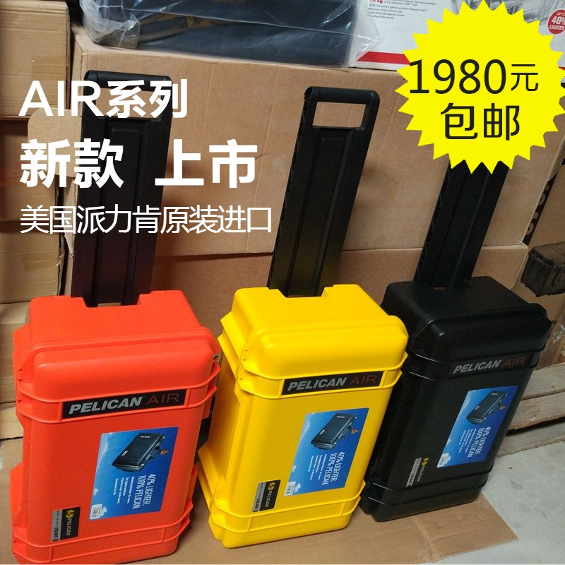 New American Pariken PELICAN1535AIR Series Ultra Light Safety Waterproof Equipment Protection Boarding Box