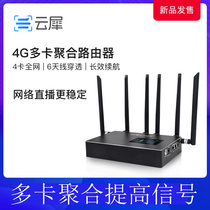 Cloud rhino 4G multi-card wireless aggregation router broadband overlay anchor video broadcast portable WiFi network equipment