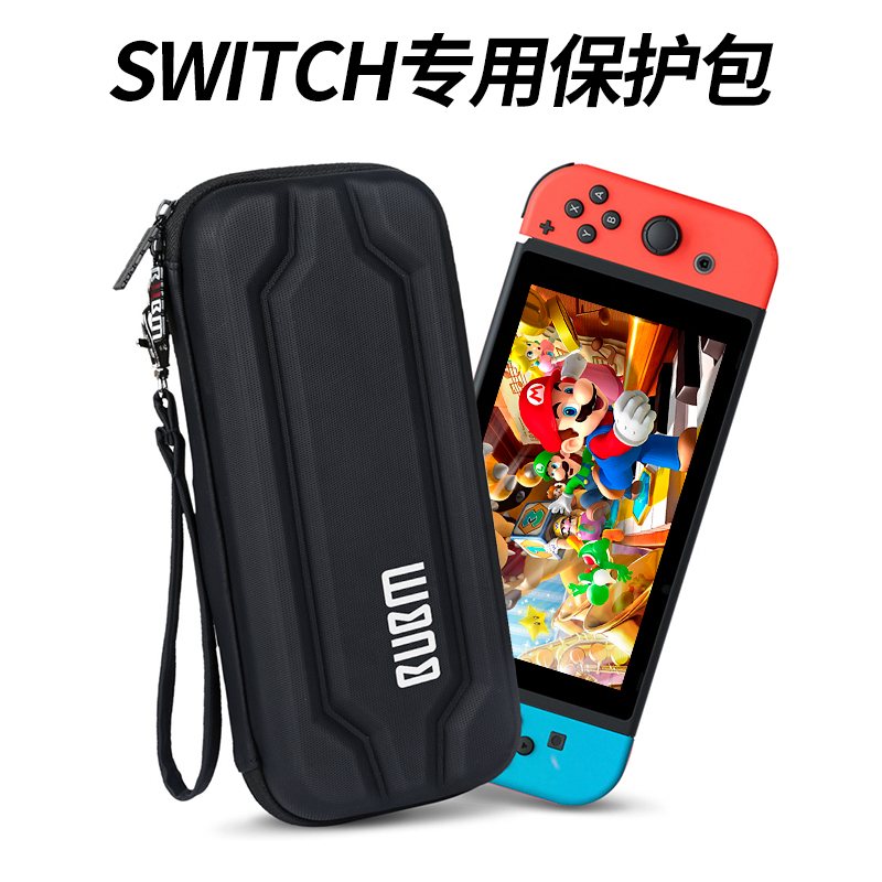 BUBM Nintendo switch package ns accessories package hard shell game machine storage bag box set switch protection package
