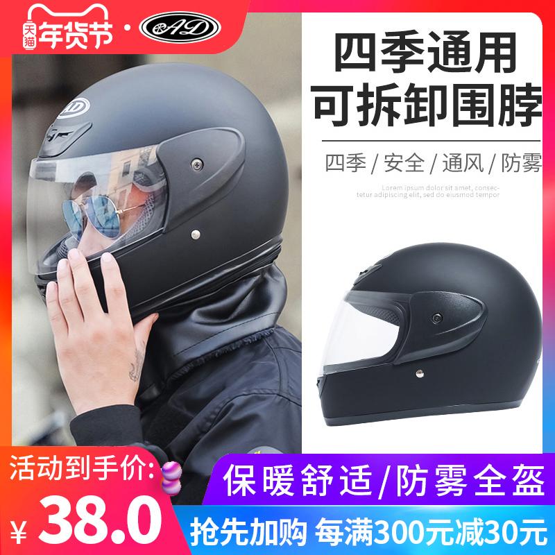 AD electric car hard hat 託 gray male model four-season universal half helmet winter warm full helmet hard hat