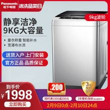 Panasonic/ Panasonic XQB90-Q79H2R 9 kg large capacity domestic wave automatic washing machine