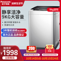 Panasonic XQB90-Q79H2R 9 kg large capacity household wave wheel automatic washing machine