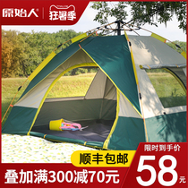 Tent outdoor camping thickened equipment Portable automatic pop-up rainproof camping field foldable childrens indoor