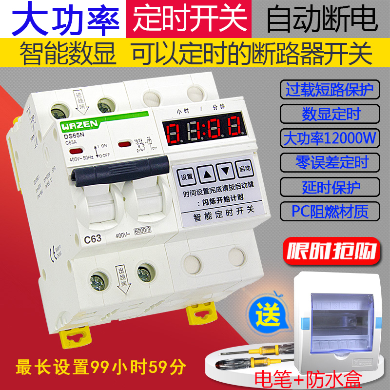 Intelligent Steaming Rice Pump Motor Switch Countdown Time Mechanical Control Packaging