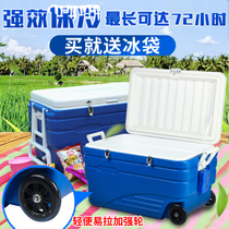 80L96-liter Super-large Food Insulation Box Refrigerator Sea Fishing Box Outdoor Vehicle-borne Refrigerator Takeaway Distribution Cold Chain PU