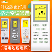 Gree air conditioning remote control universal model small golden bean new q force q Dipin Yue small jinbao happy treasure cool cool prince cool Wang Hyatt Siades Feng old original original factory