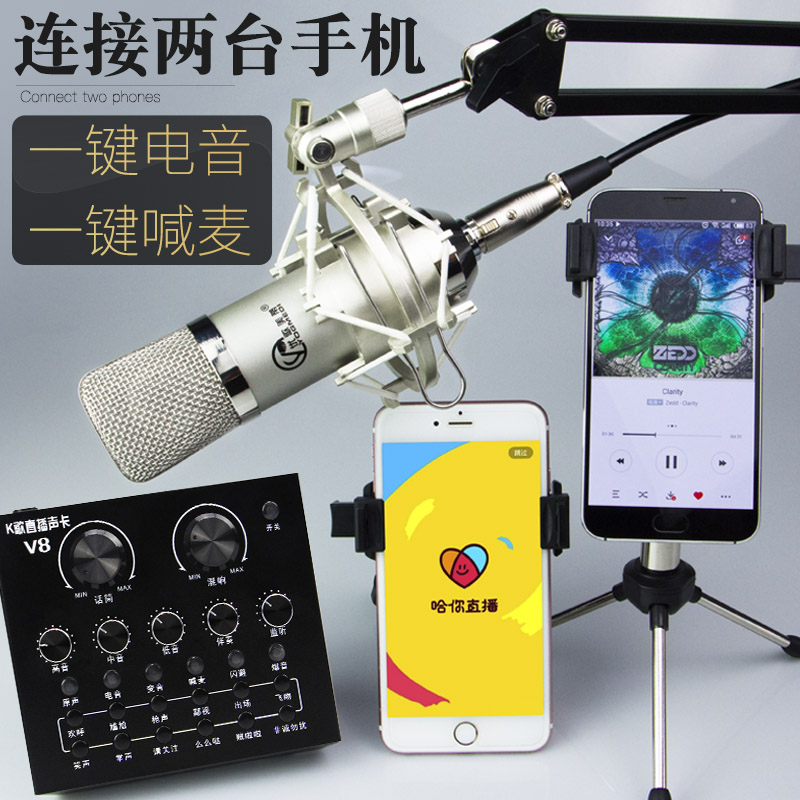 V8 mobile phone live broadcast sound card set network red singing special microphone anchor equipment complete set of call McGeneral fast hand national K singing artifact desktop computer recording microphone Apple Android