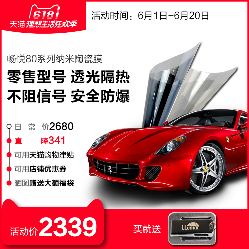 Long Membrane Automotive Coating Official Authorized Store Changyue 80 Series Ceramic Membrane Automotive Thermal Insulation Glass Explosion-proof Film