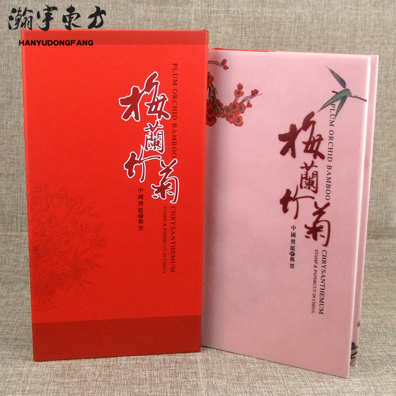 Paper-cut stamp album of plum, orchid, bamboo and chrysanthemum