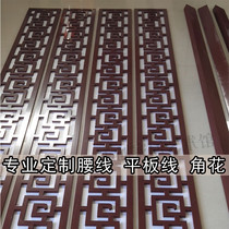 Carved plate hollow lattice ceiling decorative lines Chinese PVC frame flat line L line waist line through the flower board