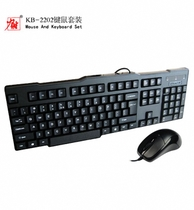 Internet Cafe Keyboard Mouse Set Lisheng KB-2202 Cable Key Mouse Set Office Game Mouse Keyboard